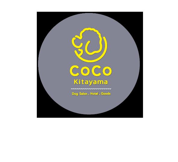CoCo kitayama | 京都 北山ドッグサロン ドッグホテル